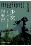 少女ミステリー倶楽部 光文社文庫