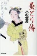蚤とり侍 光文社時代小説文庫
