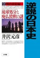 逆説の日本史 琉球処分と廃仏毀釈の謎 23 明治揺籃編
