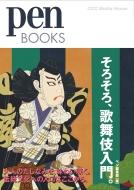 そろそろ、歌舞伎入門。 Pen Books
