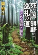 「死の国」熊野と巡礼の道 古代史謎解き紀行 新潮文庫