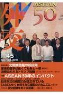 外交 Vol.45 Sep./ Oct