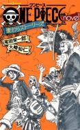 ONE PIECE Novel 麦わらストーリーズ JUMP j BOOKS