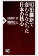 明治維新で変わらなかった日本の核心 PHP新書