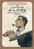 シャーロック・ホームズの栄冠 創元推理文庫