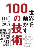 世界を動かす100の技術 日経テクノロジー展望 2018