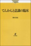 てんかんと意識の臨床 こころの科学叢書