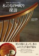 木のものづくり探訪 関東の木工家20人の仕事