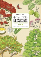 観察が楽しくなる美しいイラスト自然図鑑 樹木編