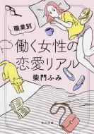 職業別働く女性の恋愛リアル 角川文庫