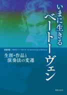 いまに生きるベートーヴェン 生涯・作品と演奏法の変遷 ONTOMO MOOK