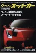 グッとくるスーパーカー 別冊グッズプレス