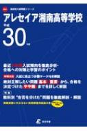 アレセイア湘南高等学校 平成30年度 高校別入試問題集シリーズ