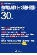 作新学院高等学校(トップ英進部・英進部)平成30年度 高校別入試問題集シリーズ