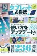 HMV&BOOKS onlineMagazine (Book)/タブレットお得技ベストセレクション 晋遊舎ムック