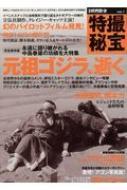 別冊映画秘宝 特撮秘宝 Vol.7 洋泉社MOOK