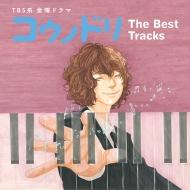 Tbs Kei Kinyou Drama[kounodori]the Best Tracks