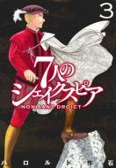 7人のシェイクスピア Non Sanz Droict 3 ヤングマガジンkc