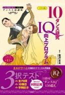 プロが教えないダンス上達講座 第11弾 イラスト版10ダンス研究IQ向上プログラム