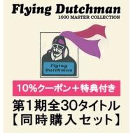 フライング ダッチマン 1000 マスター コレクション 第1期 【全30タイトル同時購入セット】(10%スペシャルクーポン+特典付き)