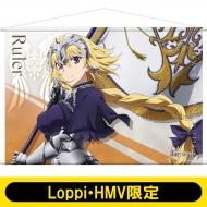 タペストリー(ルーラー)Fate/Apocrypha【Loppi・HMV限定】