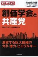 創価学会と共産党 激変する巨大組織のカネ・権力・ヒエラルキー