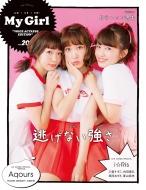 """別冊CD&DLでーた My Girl vol.20 """"VOICE ACTRESS EDITION"""