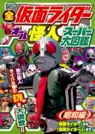 全仮面ライダー オール怪人スーパー大図鑑 昭和編 テレビえほん