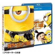 Despicable Me 3 Blu-ray +DVD