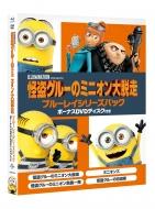 怪盗グルーのミニオン大脱走 ブルーレイシリーズパック ボーナスDVDディスク付き <初回生産限定> (5枚組)