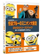 怪盗グルーのミニオン大脱走 DVDシリーズパック ボーナスDVDディスク付き <初回生産限定> (5枚組)