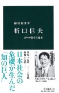 折口信夫 日本の保守主義者 中公新書
