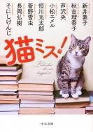 猫ミス! BOCアンソロジー 中公文庫