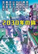 2030年の旅 BOCアンソロジー 中公文庫