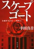 スケープゴート 金融担当大臣・三崎皓子 中公文庫