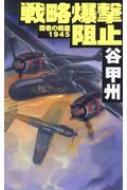 覇者の戦塵1945 戦略爆撃阻止C★NOVELS