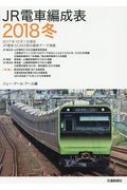JR電車編成表 2018 冬