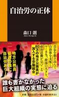 自治労の正体 扶桑社新書