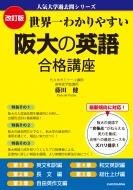 改訂版 世界一わかりやすい阪大の英語合格講座人気大学過去問シリーズ