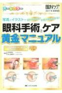 眼科手術とケア黄金マニュアル 写真とイラストで流れがみえる!手術介助がわかる!