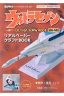 ウルトラセブンULTRA HAWK001 UH-001 リアルペーパークラフトBOOK