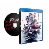 「忍びの国」通常版Blu-ray