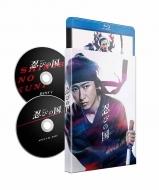 「忍びの国」通常版Blu-ray <初回限定2枚組>