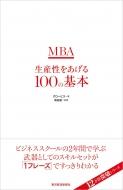 MBA100の基本 生産性をあげるフレームワーク