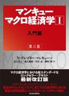 マンキュー マクロ経済学 1 入門篇