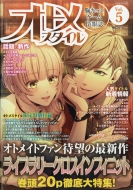 オトメスタイル Vol.5 2017年 11月号