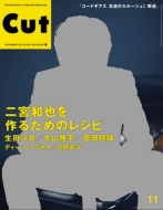 CUT (カット)2017年 11月号