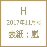 H (エイチ)2017年 11月号