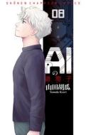Aiの遺電子 8 少年チャンピオン・コミックス