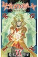 タブロウ・ゲート 20 プリンセス・コミックス